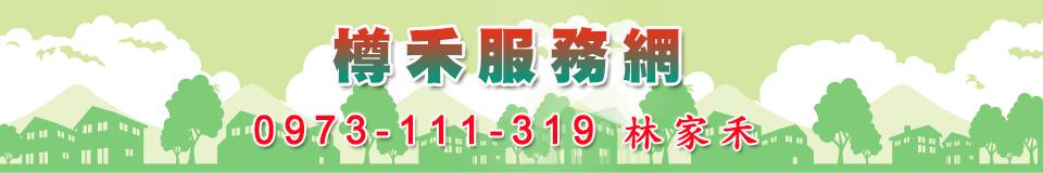 宜田開發企業有限公司-樽禾服務網